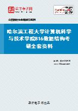 2021年哈尔滨工程大学计算机科学与技术学院816数据结构考研全套资料