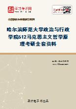 2021年哈尔滨师范大学政治与行政学院612马克思主义哲学原理考研全套资料