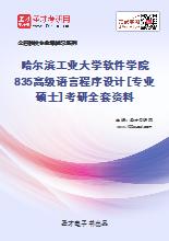 2021年哈尔滨工业大学软件学院835高级语言程序设计[专业硕士]考研全套资料