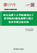 2020年哈尔滨理工大学机械动力工程学院802微机原理与接口技术考研全套资料