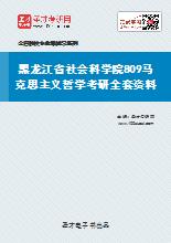 2021年黑龙江省社会科学院809马克思主义哲学考研全套资料