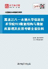 2021年黑龙江八一农垦大学信息技术学院923数据结构与数据库原理及应用考研全套资料