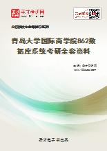 2021年青岛大学国际商学院862数据库系统考研全套资料