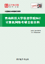 2021年青岛科技大学信息学院《862计算机网络》考研全套资料
