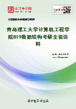 2021年青岛理工大学计算机工程学院819数据结构考研全套资料