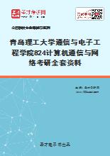 2020年青岛理工大学通信与电子工程学院824计算机通信与网络考研全套资料
