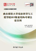 2021年曲阜师范大学信息科学与工程学院859数据结构考研全套资料