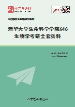 清华大学生命科学学院《646生物学》考研全套资料