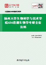 2021年扬州大学生物科学与技术学院636普通生物学考研全套资料
