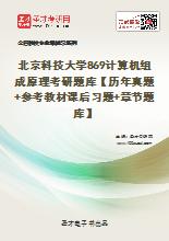 2020年北京科技大学869计算机组成原理考研题库【历年真题+参考教材课后习题+章节题库】