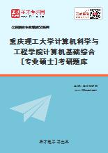 2021年重庆理工大学计算机科学与工程学院计算机基础综合[专业硕士]考研题库