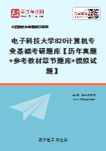 2021年电子科技大学820计算机专业基础考研题库【历年真题+参考教材章节题库+模拟试题】