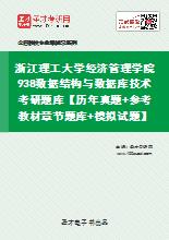 2021年浙江理工大学经济管理学院938数据结构与数据库技术考研题库【历年真题+参考教材章节题库+模拟试题】