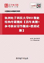 2020年杭州电子科技大学851数据结构考研题库【历年真题+参考教材章节题库+模拟试题】