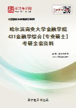 2020年哈尔滨商业大学金融学院431金融学综合[专业硕士]考研全套资料