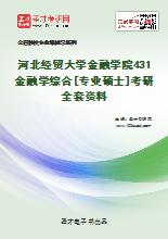 2021年河北经贸大学金融学院431金融学综合[专业硕士]考研全套资料