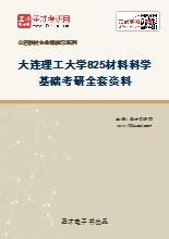 2021年大连理工大学825材料科学基础考研全套资料