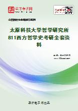 2021年太原科技大学哲学研究所811西方哲学史考研全套资料