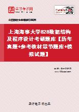 2021年上海海事大学828数据结构及程序设计考研题库【历年真题+参考教材章节题库+模拟试题】
