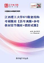 2021年江西理工大学873数据结构考研题库【历年真题+参考教材章节题库+模拟试题】