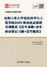 2021年沈阳工业大学信息科学与工程学院838计算机组成原理考研题库【历年真题+参考教材课后习题+章节题库】