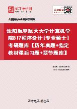2020年沈阳航空航天大学计算机学院817程序设计[专业硕士]考研题库【历年真题+指定教材课后习题+章节题库】