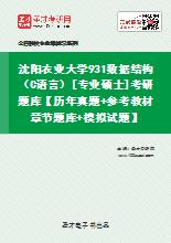 2021年沈阳农业大学931数据结构(C语言)[专业硕士]考研题库【历年真题+参考教材章节题库+模拟试题】