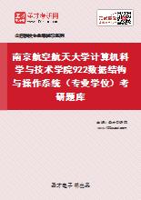 2021年南京航空航天大学计算机科学与技术学院922数据结构与操作系统(专业学位)考研题库