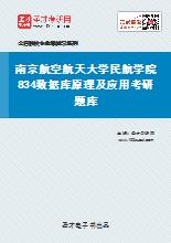 2020年南京航空航天大学民航学院834数据库原理及应用考研题库