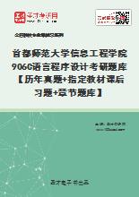 2020年首都师范大学信息工程学院906C语言程序设计考研题库【历年真题+指定教材课后习题+章节题库】