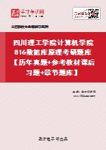 2021年四川理工学院计算机学院816数据库原理考研题库【历年真题+参考教材课后习题+章节题库】