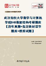 2021年武汉纺织大学数学与计算机学院848数据结构考研题库【历年真题+指定教材章节题库+模拟试题】