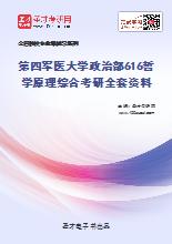 2021年第四军医大学政治部616哲学原理综合考研全套资料