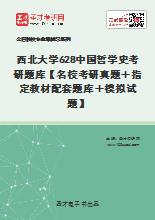 2021年西北大学628中国哲学史考研题库【名校考研真题+指定教材配套题库+模拟试题】