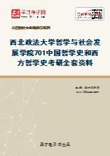 2020年西北政法大学哲学与社会发展学院701中国哲学史和西方哲学史考研全套资料