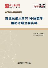 2021年西北民族大学701中国哲学概论考研全套资料