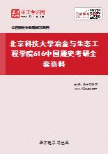 2020年北京科技大学冶金与生态工程学院616中国通史考研全套资料