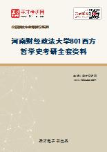 2021年河南财经政法大学801西方哲学史考研全套资料