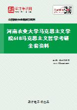 2021年河南农业大学马克思主义学院618马克思主义哲学考研全套资料