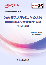 2020年河南师范大学政治与公共管理学院841西方哲学史考研全套资料