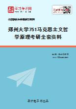 2020年郑州大学751马克思主义哲学原理考研全套资料
