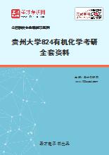2020年贵州大学824有机化学考研全套资料