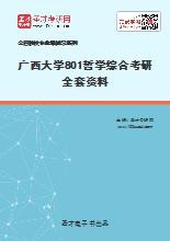 2020年广西大学801哲学综合考研全套资料