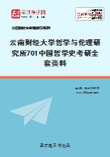 2021年云南财经大学哲学与伦理研究所701中国哲学史考研全套资料