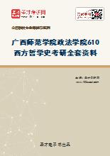2021年广西师范学院政法学院610西方哲学史考研全套资料