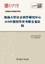 2020年海南大学社会科学研究中心610中国哲学史考研全套资料