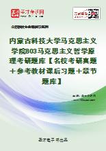 2020年内蒙古科技大学马克思主义学院803马克思主义哲学原理考研题库【名校考研真题+参考教材课后习题+章节题库】