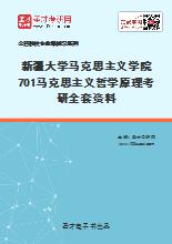 2021年新疆大学马克思主义学院701马克思主义哲学原理考研全套资料