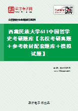 2021年西藏民族大学611中国哲学史考研题库【名校考研真题+参考教材配套题库+模拟试题】
