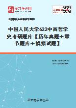 2021年中国人民大学622中西哲学史考研题库【历年真题+章节题库+模拟试题】